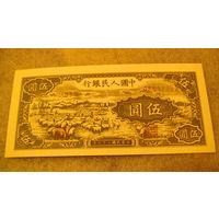 Китай 5 юань 1948г. (копия) распродажа