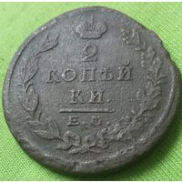 2 копейки 1823 года. Е.М. ФГ. Распродажа коллекции.