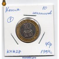 Кения 10 шиллингов 1994 года.