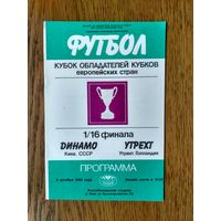 Динамо (Киев)-Утрехт (Голландия)-1985