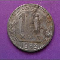 15 копеек 1953 года СССР #10