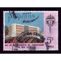 1 марка 1973 год Филиппины 1059
