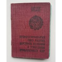 Профсоюз шерстяной шелковой и трикотажной промышленности  1933 год. 6 марок