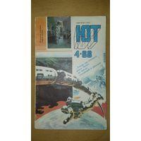"""""""Юный Техник"""" ЮТ 1988 / 4"""
