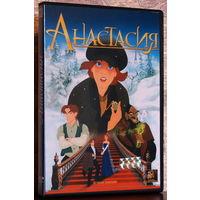 Анастасия, мультфильм, DVD, 1997
