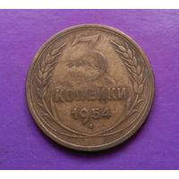 3 копейки 1954 года СССР #05
