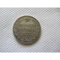 1 рубль 1844 г. СПБ КБ
