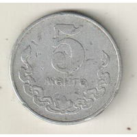 Монголия 5 мунгу 1980