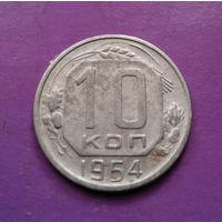 10 копеек 1954 года СССР #05