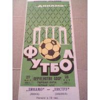 1975 год динамо минск--нистру кишинев тираж5000