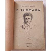 Собрание сочинений Теодора Гофмана