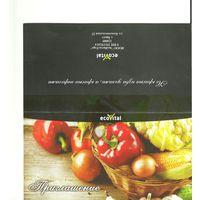 Пригласительный билет и купон компании эковиталторг на кулинарное шоу