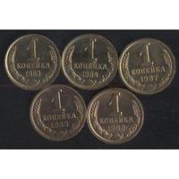 СССР 1 копейка 1983,1984,1987,1988,1989 г. Штемпельные!!! Цена за 1 шт.