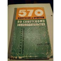 570 ВОПРОСОВ И ОТВЕТОВ ПО СОВЕТСКОМУ ЗАКОНОДАТЕЛЬСТВУ.  1963 ГОД ИЗДАНИЯ.  МНОГО СТАРОЙ ЮРИДИЧЕСКОЙ ЛИТЕРАТУРЫ!