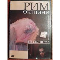 Рим Феллини (DVD)