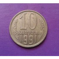 10 копеек 1991 М СССР #07