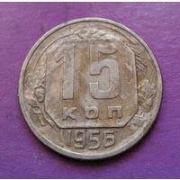 15 копеек 1956 года СССР #10
