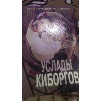 Услады Киборгов