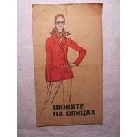 Вяжите на спицах(с чертежами выкроек),1973г.