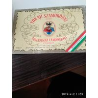 Этикетка от алкогольной продукции которую выпускала Венгрия.