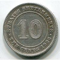СТРЕЙТС СЕТТЛЕМЕНТС - 10 ЦЕНТОВ 1926