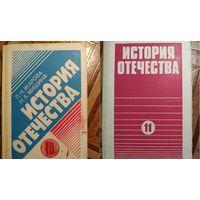 История Отечества 10-11 классы. В 2-ух книгах. 1992 г.