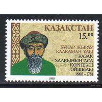 Казахстан 1993 К 325-летию со дня рождения Букара Жырау Калкаман-Улы, поэт, 1658-1781**