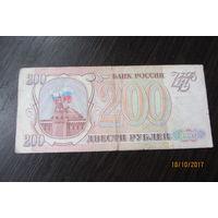 200 рублей 1993 ВТ