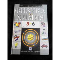 Физика. Химия. Учебник для 5 - 6 классов #0114-3