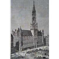 БРЮССЕЛЬ. Городская ратуша. гравюра 22х15см. 19 век.