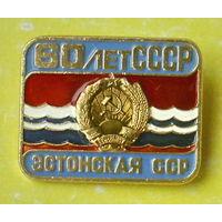 Эстонская ССР. 60 лет СССР. 209.