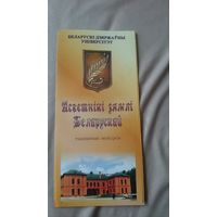 Буклет Асветнiкi зямли Беларускай