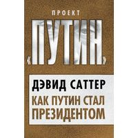 Саттер. Как Путин стал президентом
