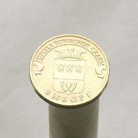 10 рублей 2014 ВЫБОРГ ГВС