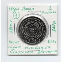 Шри-Ланка 2 рупии 2012 года (100 лет со дня основания Скаутского движения) - 1