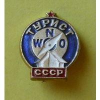 Турист СССР. 96.