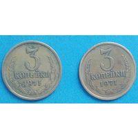 3 копейки-1971-2 шт