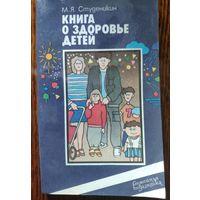 М.Я. Студеникин. Книга о здоровье детей. 1986 г.