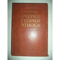 Очерки теории этноса.