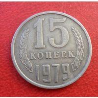 15 копеек 1979 года СССР