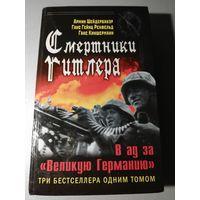 """Армин Шейдербауэр и др. """"Смертники Гитлера"""""""