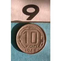 10 копеек 1948 года СССР.