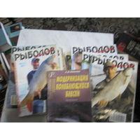 Журнал Рыбалов-Практик 11журналов+бонус