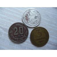 Монетки СССР лотом дореформа