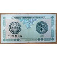 1 сум 1994 года - Узбекистан