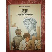 """Детская повесть """"Когда буду художником"""" 1980 г."""