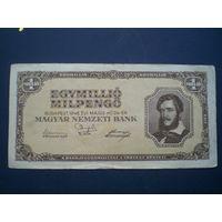 1 000 000 пенго 1946 г.