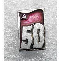 Значки:50 лет СССР (#0068)