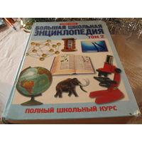 Большая школьная энциклопедия том 2