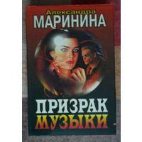 Александра Маринина. Призрак музыки. Серия: Черная кошка (твердый переплет)